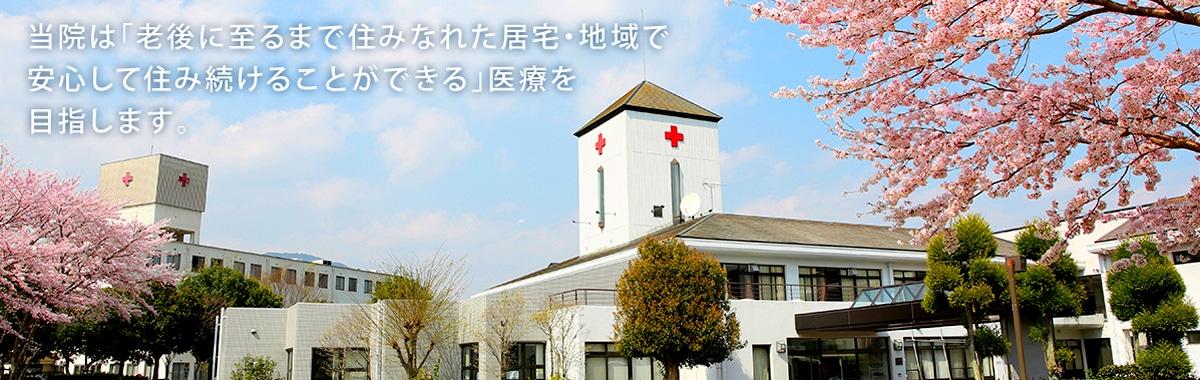 当院は「老後に至るまで住みなれた居宅・地域で安心して住み続けることができる」医療を目指します。